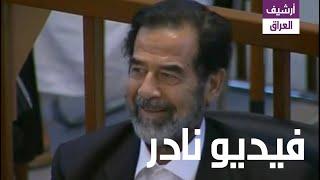 شاهد صدام حسين يفضح إدعاء العام عندما كذب على هيئة المحكمة