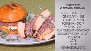 Чизбургер рецепт / Чизбургер с белыми грибами / Как приготовить чизбургер / Домашний чизбургер