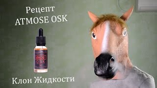 Рецепт жидкости ATMOSE OSK | самозамес от Vape Точка | пробуем 2 рецепта