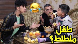 اذا اجوكم خطار وعدهم طفل ملطلط #تحشيش 😂2021