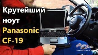 Panasonic CF-19 Обзор КРУТЕЙШЕГО ноутбука для диагностики автомобилей