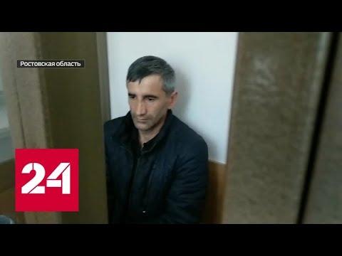 Арестован организатор перестрелки под Ростовом - Россия 24