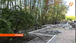 В Мурманске ведётся реконструкция сквера у морского вокзала 21.08.2015