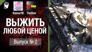 Выжить любой ценой №2 - от TheGun и Komar1K [World of Tanks]