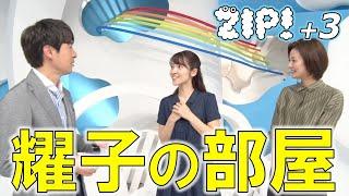 「耀子の部屋」桝太一、徳島えりか、山下耀子 徳島えりか 検索動画 16