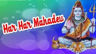 Har Har Mahadev - हर हर महादेव || P K Agarwal || Popular Shiv Bhajan 2015