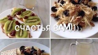 Дневник питания/ Великий пост /Сухоядение/неделя 2