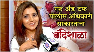 Bandishala Mukta Barve रफ अँड टफ पोलीस अधिकारी साकारताना Trailer Launch