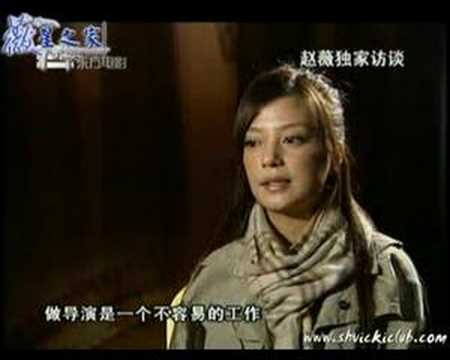 [2007/05/07]East Movie Report:Zhao Wei Interview