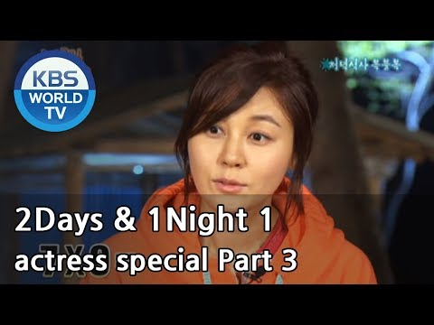 2 Days and 1 Night Season 1 | 1박 2일 시즌 1 - actress special, par 2
