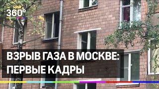 Смотреть видео Взрыв газа в Москве: первые кадры онлайн