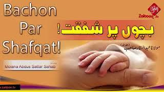 Hazrat Muhammad SAW Bachon Par Shafqat Aisy Krty thy   Maulana Abdus Sattar Sahab