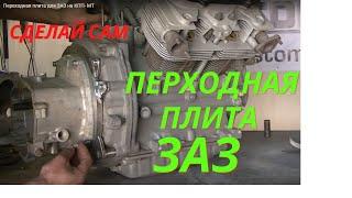 Переходная плита для ЗАЗ на КПП- МТ