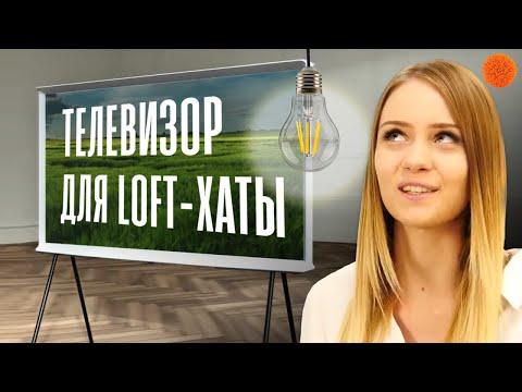 Samsung The Serif 2019: QLED TV с уникальным дизайном