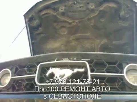 Ford Mustang ремонт ходовой подвески автомобиля в Севастополе