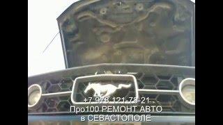 Ford Mustang ремонт ходовой подвески автомобиля в Севастополе(Ford Mustang ремонт ходовой подвески автомобиля в Севастополе +7 978 121-78-21 Николай ..., 2015-12-05T18:04:53.000Z)