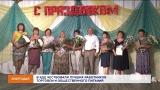 День работников торговли и общественного питания(Последнее воскресенье июля в Украине отмечается День работников торговли и общественного питания. Впервые..., 2015-07-25T12:47:32.000Z)