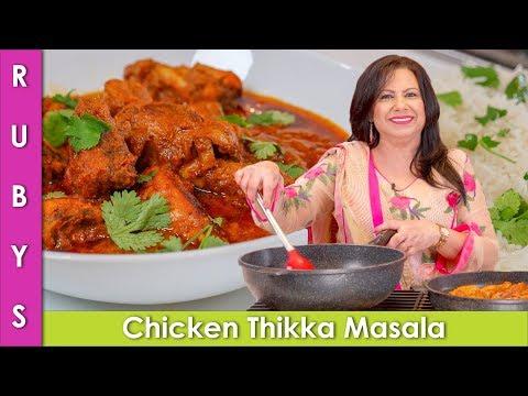 Chicken Tikka Masala Bhuna Salan Ki Recipe In Urdu Hindi  - RKK
