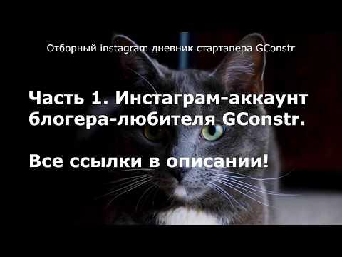 Отборный Instagram дневник стартапера GConstr