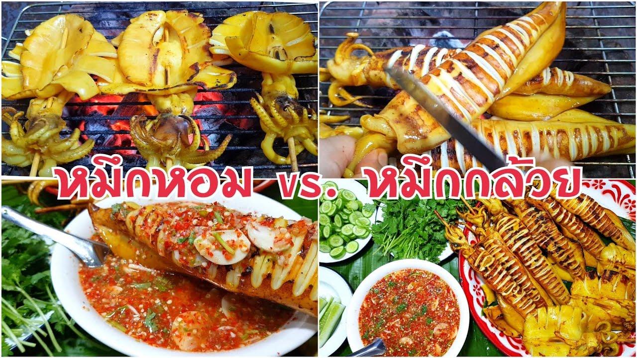 กับข้าวกับปลาโอ 755 หมึกย่างหวยแหลก หมึกหอมกับหมึกกล้วย น้ำจิ้มแซ่บๆ Grill squid Thai seafood sauce