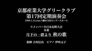 リメンバー全日本長野大会 3 月下の一群より 秋の歌