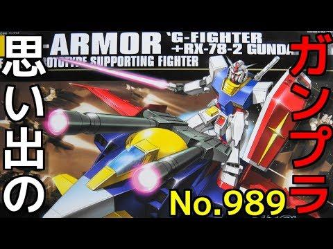989 1/144 G-ARMOR  Gアーマー(Gファイター+RX-78-2 ガンダム)     『HG UNIVERSAL CENTURY』
