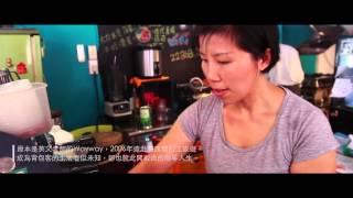 福利購創意影片-初賽入選-旅人咖啡夢 Melbourne Coffee