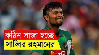 Sabbir Rahman to face severe punishment । Bangladesh Cricket News । Sports AAjkal