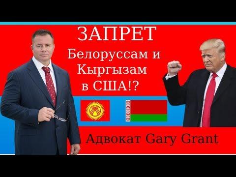 ЗАПРЕТ в США Белоруссам и Кыргызам!? Адвокат Gary Grant
