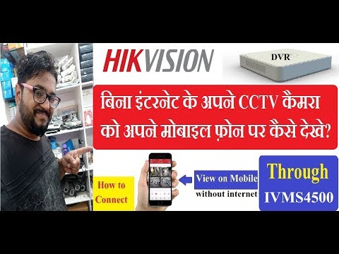Hikvision DVR Live View In Mobile Phone Without Internet! In Hindi