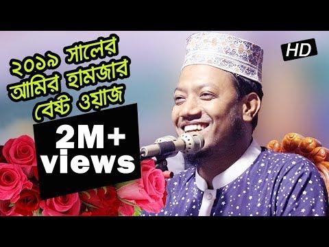 ২০১৯ সালের আমির হামজার বেষ্ট ওয়াজ। Bangla waz mahfil by Amir hamza | Qtv Natore