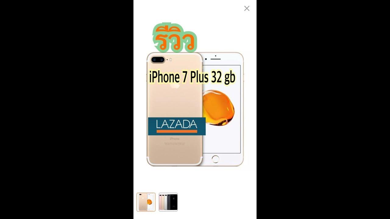 iPhone 7Plus32gb จากlazada - YouTube