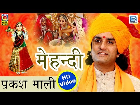 PRAKASH MALI New Song - मेहँदी राचण लागी | Majisa Bhajan 2017 | विडियो एक बार जरूर देखे