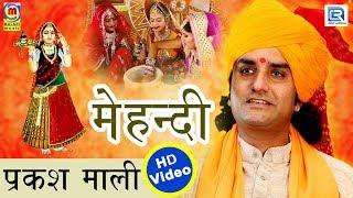 prakash mali new song मेहँदी राचण लागी majisa bhajan 2017 विडियो एक बार जरूर देखे
