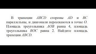 Видео урок Геометрия: В трапеции ABCD стороны AD и BC параллельны, и диагонали