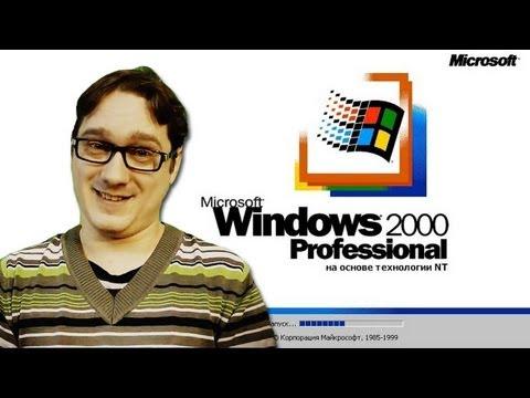 Windows 2000 - Эволюция Нифёдова