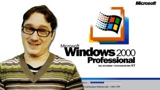 Windows 2000 - Эволюция Нифёдова