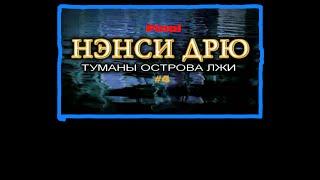 Нэнси Дрю. Туманы острова Лжи - прохождение №4 ФИНАЛ(Нэнси Дрю. Туманы острова Лжи - девятая игра из серии о девушке детективе. ~~~~~~~~~~~~~~~~~~~~~~~~~~~~~~~~~~~~~~~~~~~ Штат..., 2015-08-13T10:52:30.000Z)