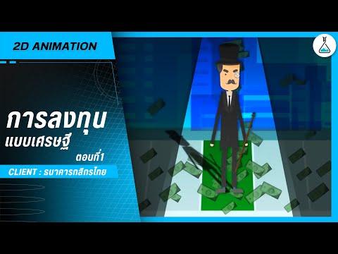 การลงทุน แบบเศรษฐี [EP1] by KBANK Private Banking