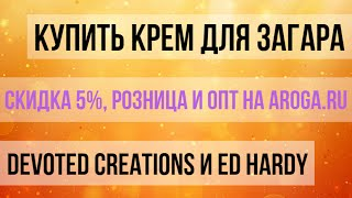 видео Купить  Крем для загара Ed Hardy Coconut Kisses™ в Aroga.ru