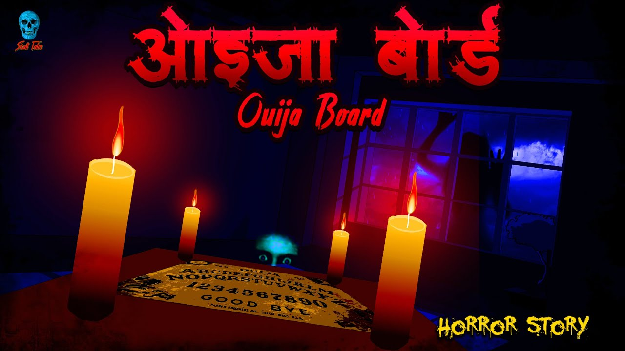 ओइजा बोर्ड - Ouija board | Bhootiya Game | Hindi Horror Story | Bhooto ki Kahaniya | Skull Tales