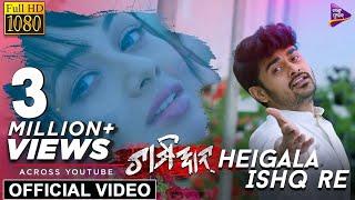 Heigala Ishq Re Official Champion Archita Sanu Humane Sagar & Pragyan