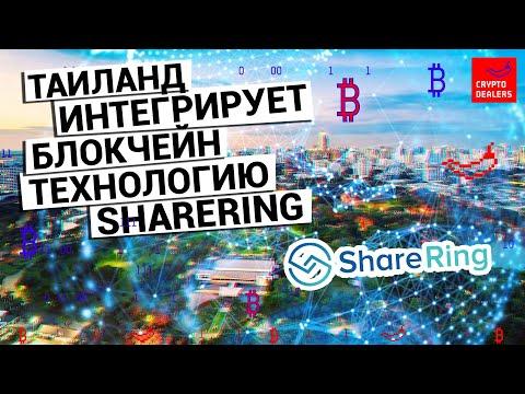 Таиланд интегрирует блокчейн технологию ShareRing