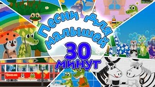 #45 | Детские песни | Уроки от Пинги и Кроки |  Серии подряд | Развивающие мультфильмы