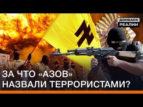 За что «Азов» назвали «террористами»? | Донбасс Реалии
