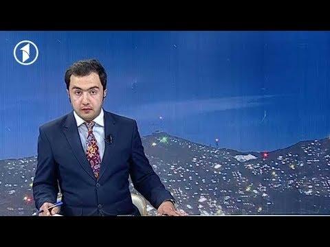 1TV 10pm Dari News.08.12.2017  خبرهای ده شب تلویزیون یک