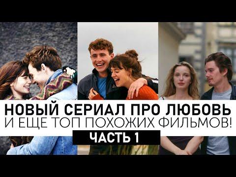 Новая мелодрама Нормальные люди (2020) про первую любовь и еще ТОП-5 похожих фильмов! Топ мелодрам!