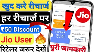 Jio Recharge 50 Voucher Redeem My jio app Har Recharge Par 50 Discount   Jio User Offers Use Voucher