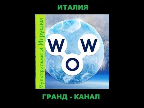 Words Of Wonders - Италия: Гранд - Канал (1 - 16) WOW