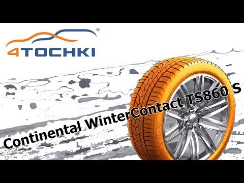 Шины Continental WinterContact TS860 S.